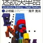 英語と言えば速単!英語を勉強するのに最強のおすすめ参考書