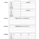 【無料公開】授業報告カルテ