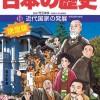 漫画で苦手な歴史の勉強をする!!「少年少女日本の歴史」を読んでみた