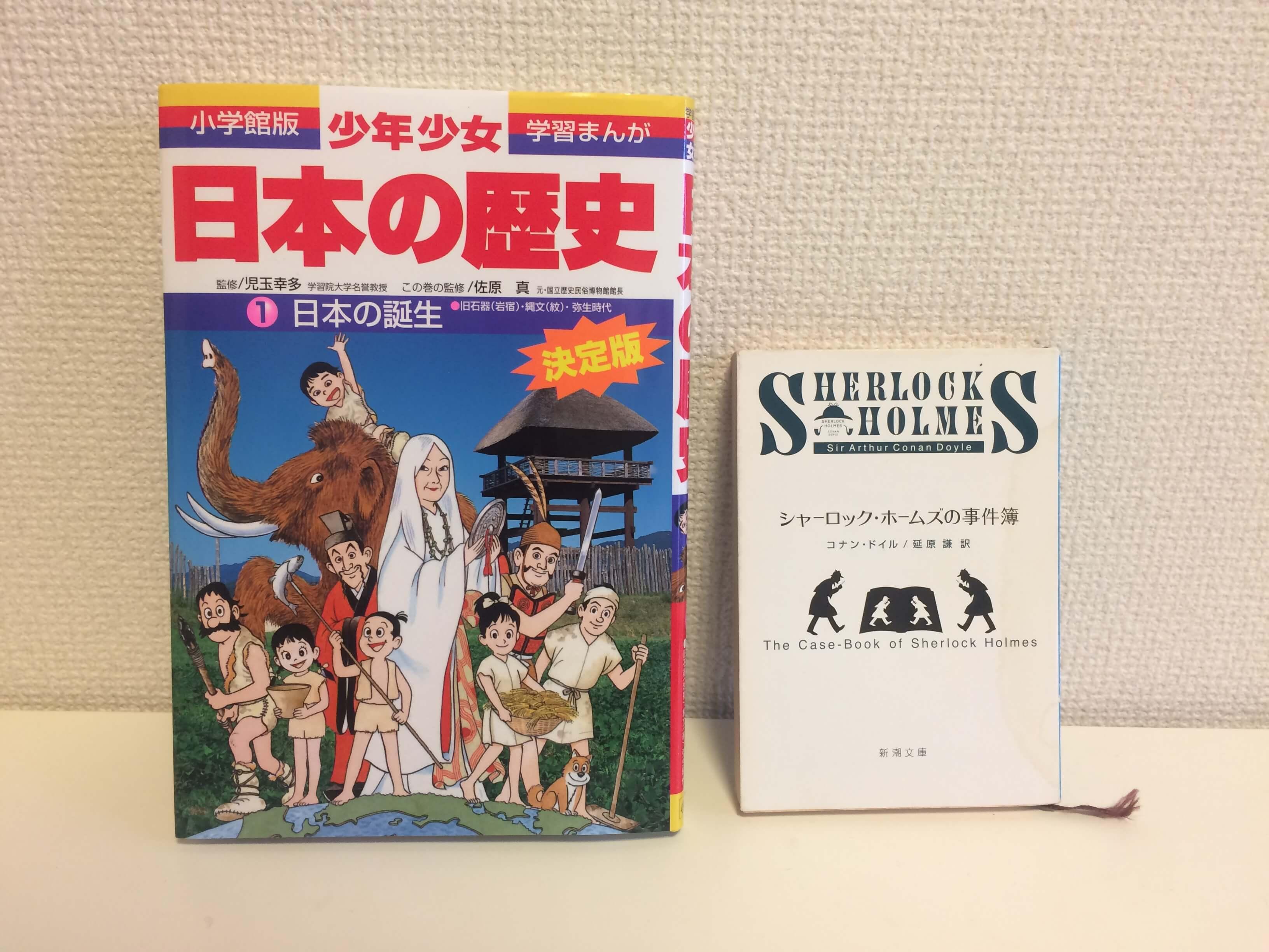「日本の歴史」大きさ