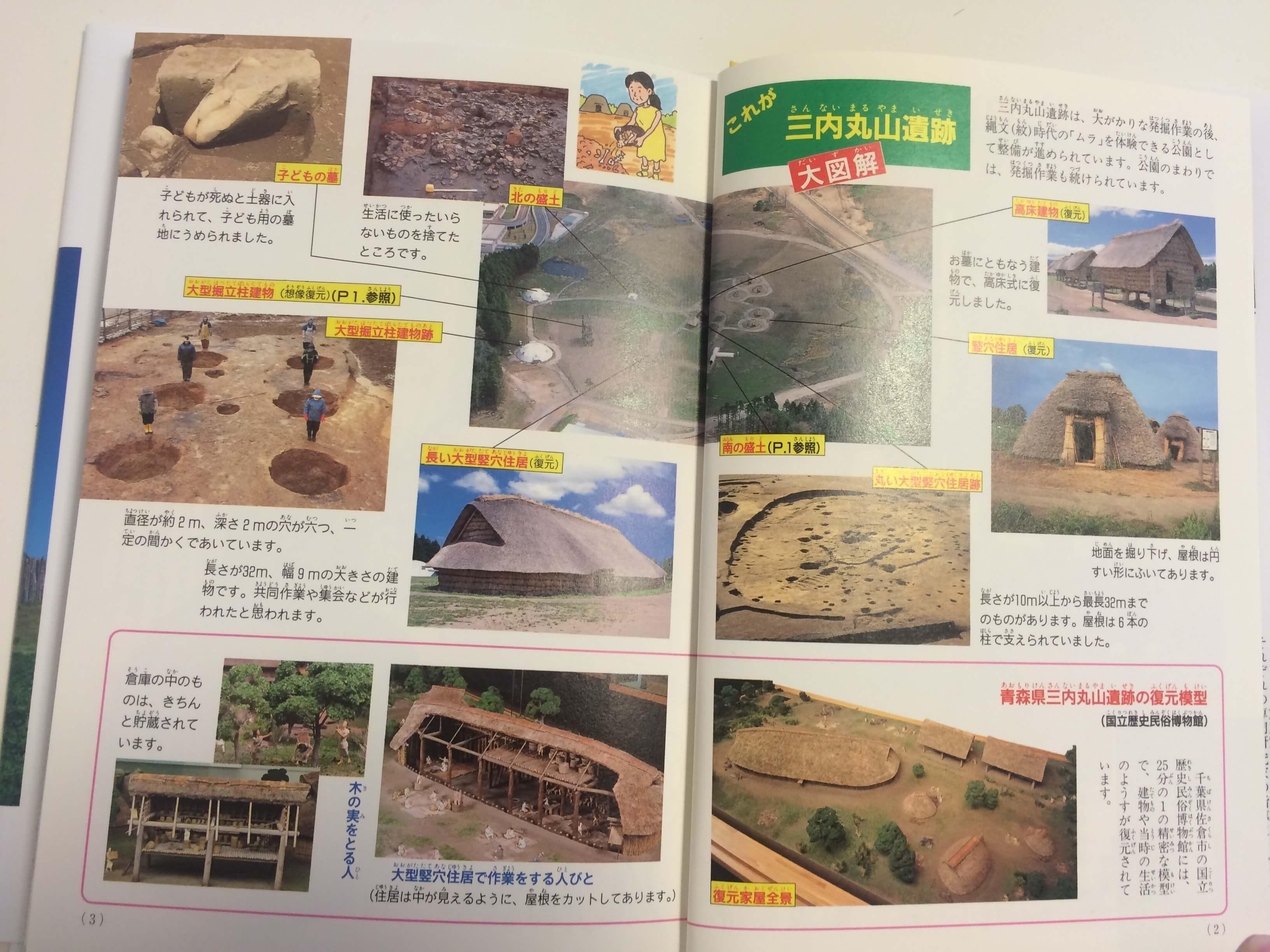 「日本の歴史」画像