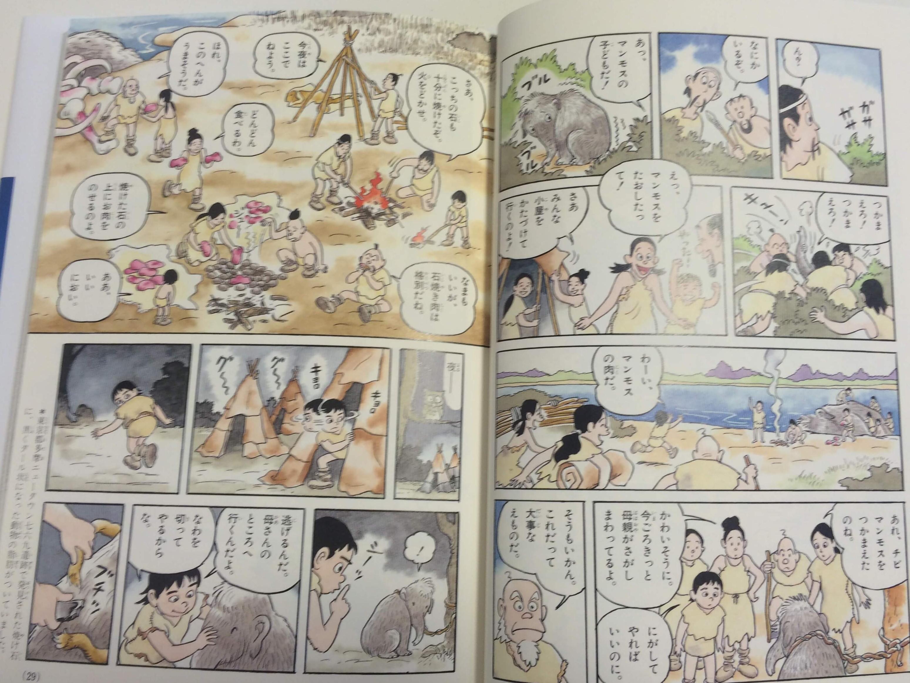 「日本の歴史」漫画