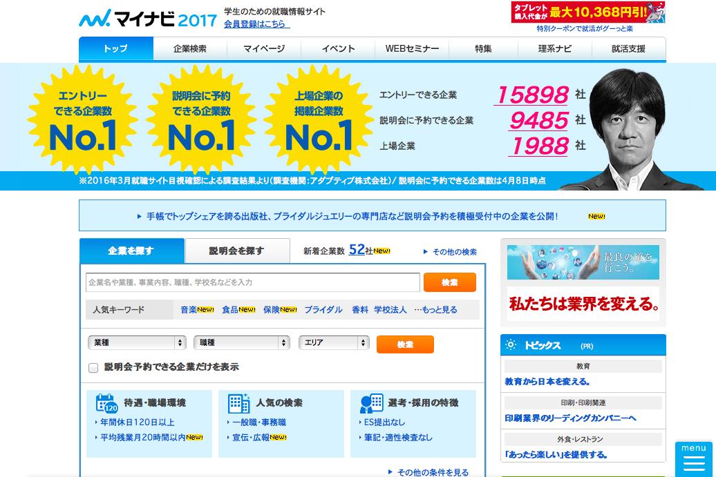 就活サイト(マイナビ)