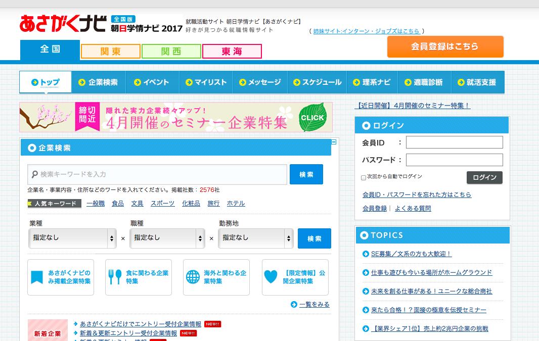 就活サイト(朝日学情ナビ)