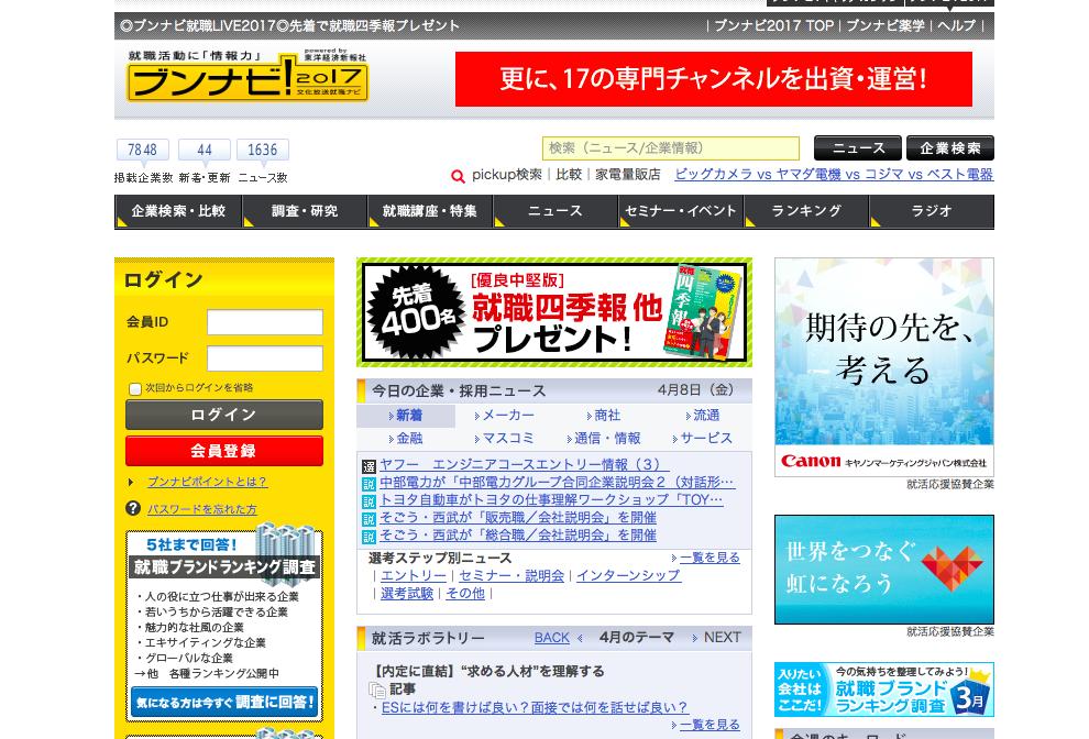 就活サイト(ブンナビ!)