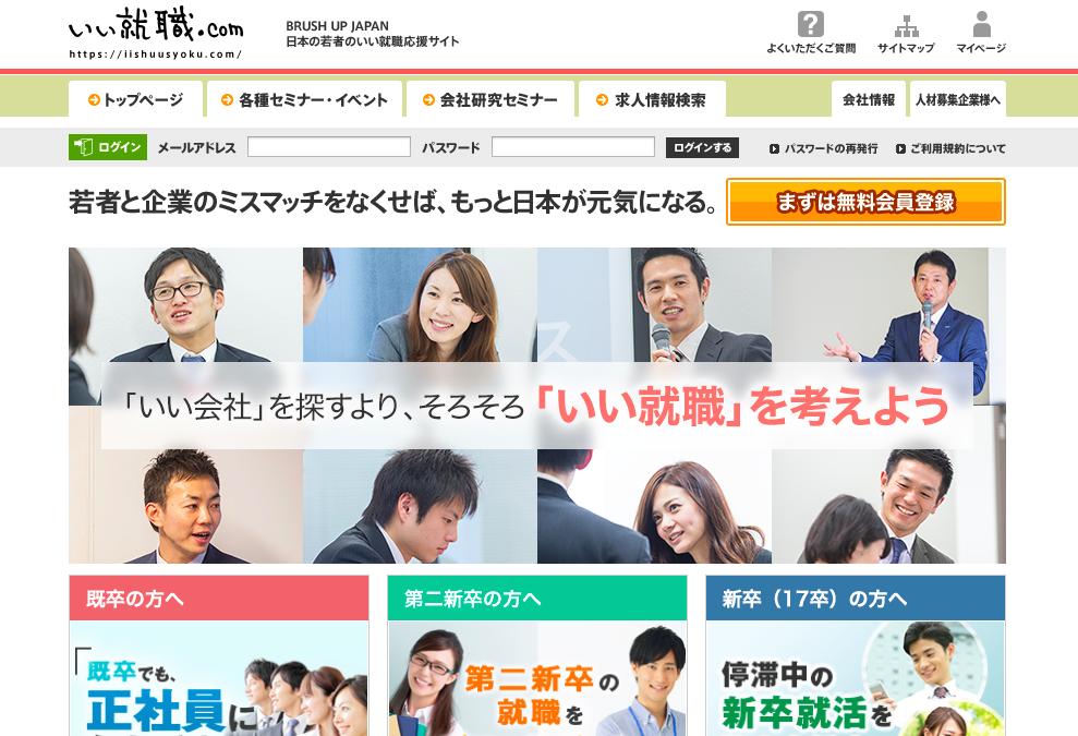 就活サイト(いい就職.com)