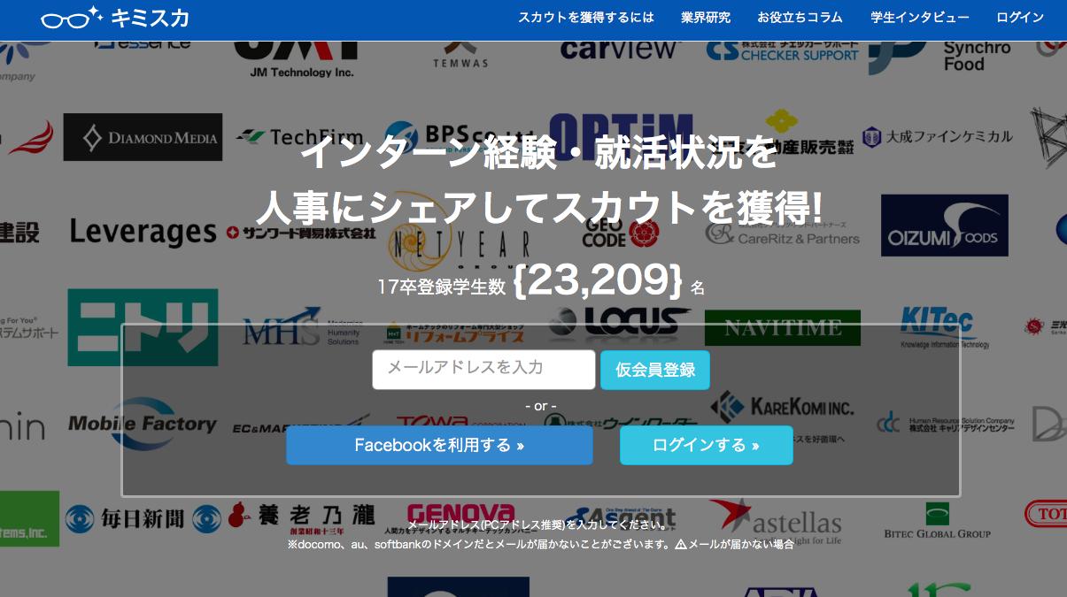 就活サイト(キミスカ)