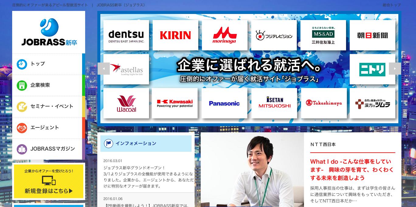 就活サイト(JOBBRASS新卒)