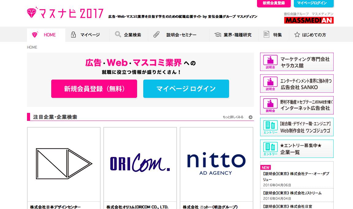 就活サイト(マスナビ)