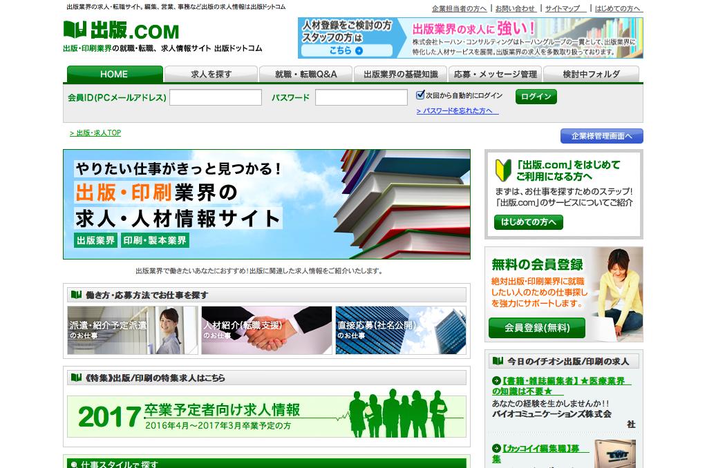 就活サイト(出版.com)