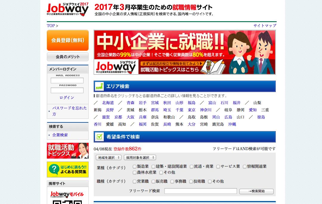 就活サイト(ジョブウェイ)