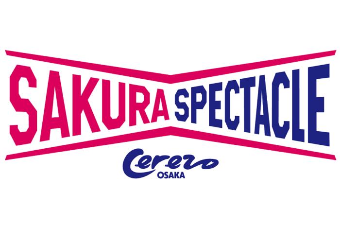 """2016年のセレッソ""""SAKURA SPECTACLE"""""""