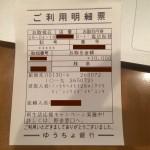 本日2016年4月18日、熊本地震の被災者の方への義援金寄付を行いました