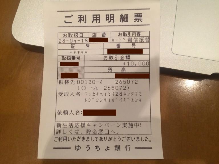 熊本地震の被災者の方への義援金寄付