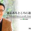 ビリギャルの指導で有名!坪田信貴さんのタイプ別による9つの勉強法