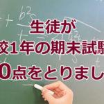 数学30点台だった生徒が高校1年の1学期期末試験で100点満点を取りました!!!