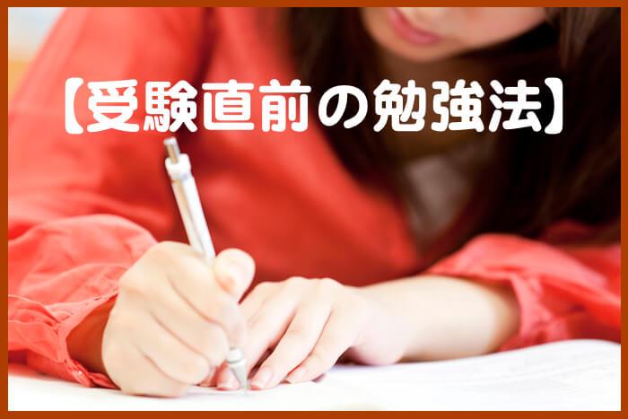【受験直前の勉強法】受験生が1月・2月に実践すべき勉強法はコレ