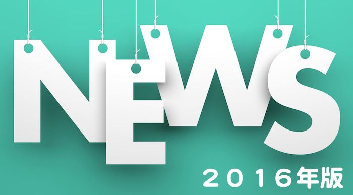 2016年の重大ニュース15選