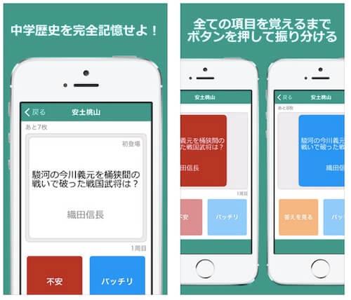 中学歴史 完全記憶(中学社会の無料勉強アプリ)2
