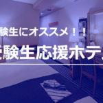 地方から都会へ来る受験生に最適なホテルを選ぶポイントと東京のオススメホテル