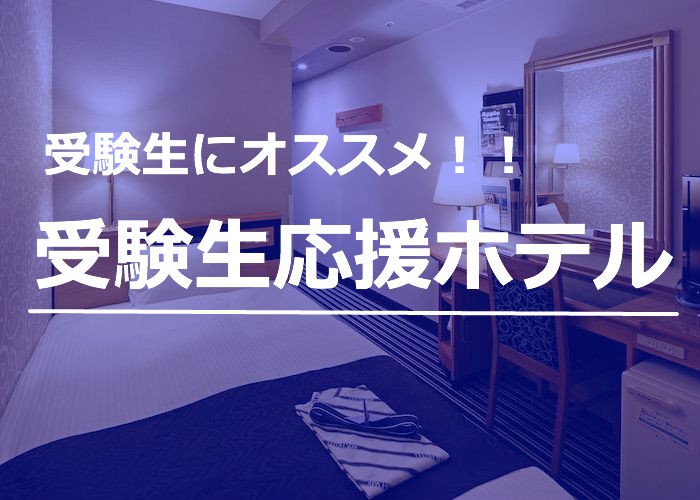 受験生応援ホテル