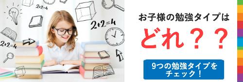お子様の勉強タイプはどれ?