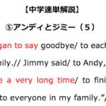 【中学速単解説】⑤アンディとジミー(5)解読のポイント