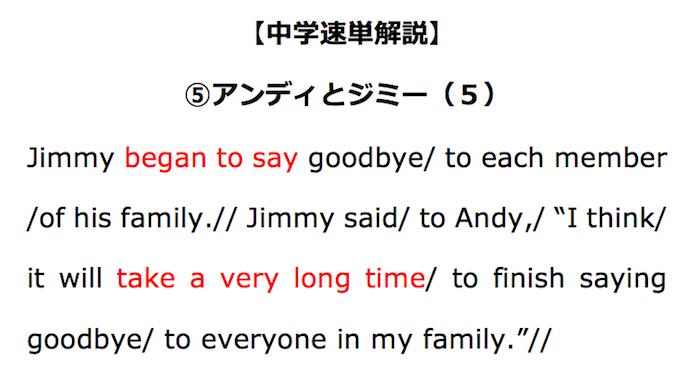 ⑤アンディとジミー(5)解読のポイント