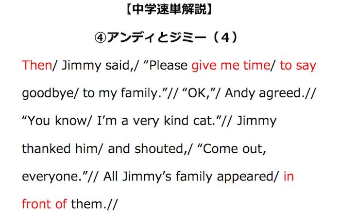 【中学速単解説】④アンディとジミー(4)解読のポイント
