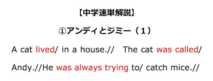 【中学速単解説】①アンディとジミー(1)解読のポイント