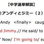 【中学速単解説】②アンディとジミー(2)解読のポイント
