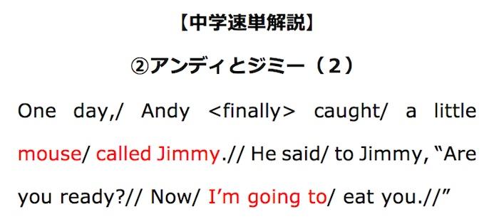 【中学速単解説】②アンディとジミー(2)