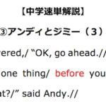 【中学速単解説】③アンディとジミー(3)解読のポイント