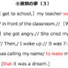 【中学速単解説】⑨遅刻の夢(3)解読のポイント