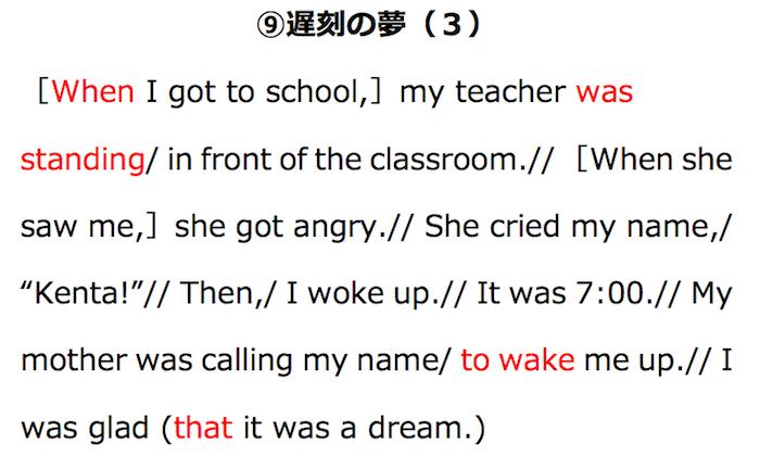 ⑨遅刻の夢(3)