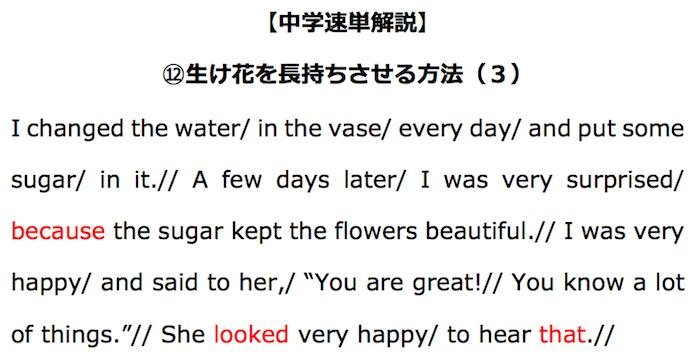 ⑫生け花を長持ちさせる方法(3)