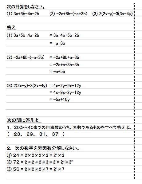 【実践編】成績アップに欠かせない!勉強ができる生徒の授業ノートの取り方 悪い例