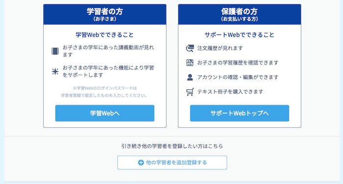 スタディサプリ(お支払い方法の設定6)