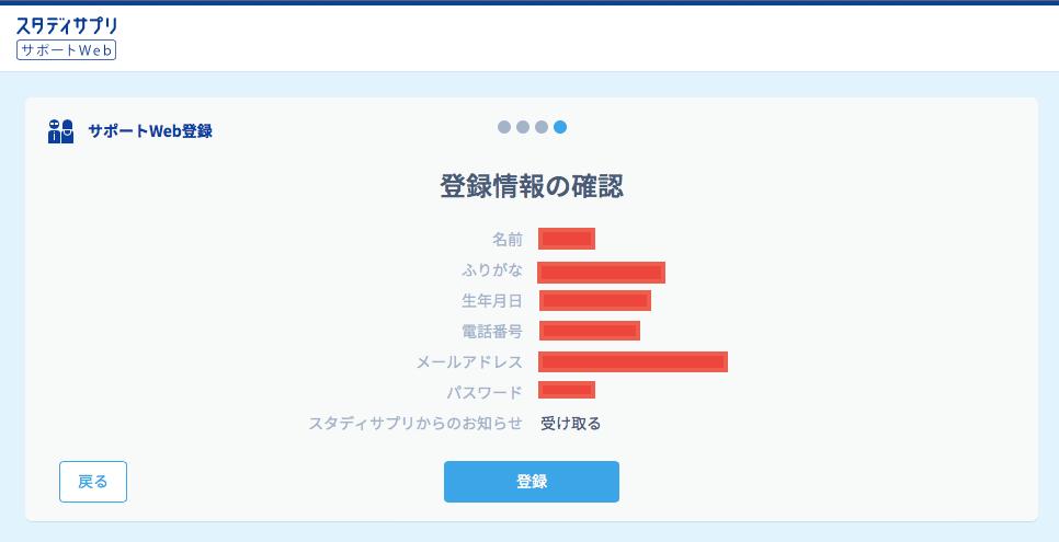 スタディサプリ(サポートwebの登録3)