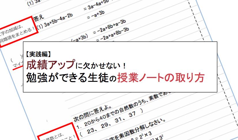 【実践編】成績アップに欠かせない!勉強ができる生徒の授業ノートの取り方