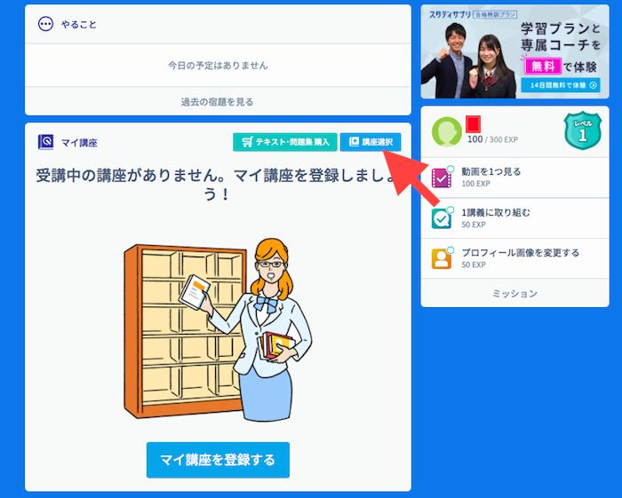 スタディサプリ(使い方)