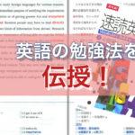 英語の苦手な中学生高校生向け!正しい英語の勉強法を伝授します!