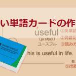 暗記するには最適!単語カードの正しい作り方と活用法を教えます!