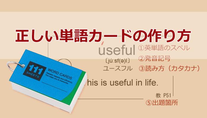正しい単語カードの作り方