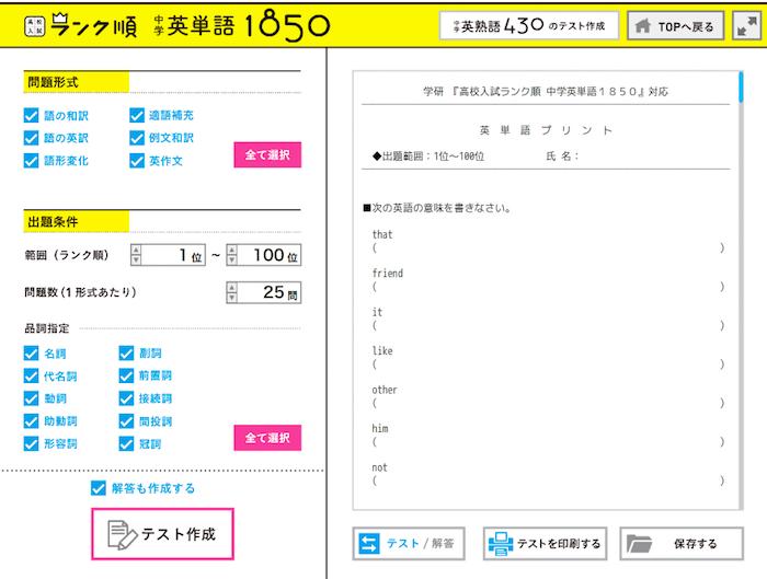 高校入試ランク順中学英単語1850単語テスト作成ソフト