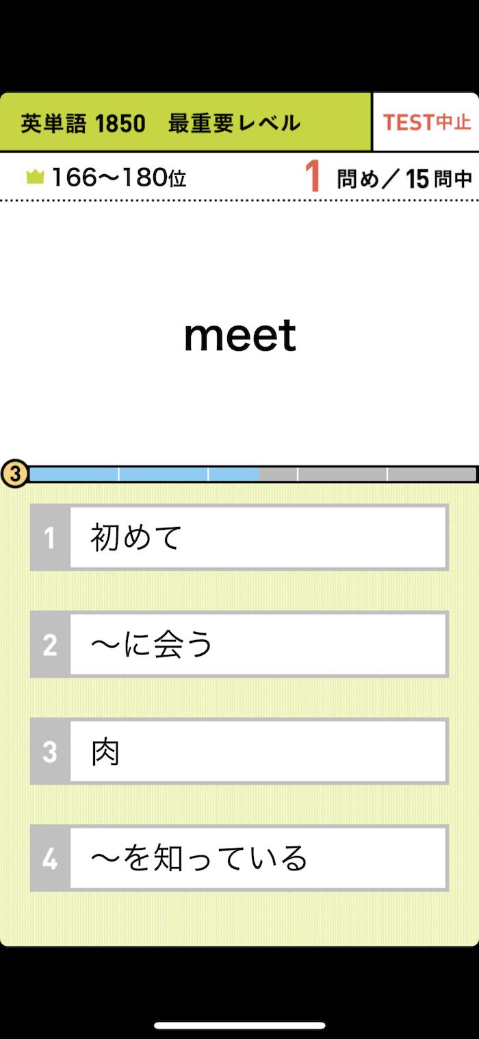高校入試ランク順中学英単語1850アプリ