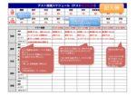 【テスト勉強スケジュール表】テスト一週間前からはスケジュール表で勉強を管理しよう