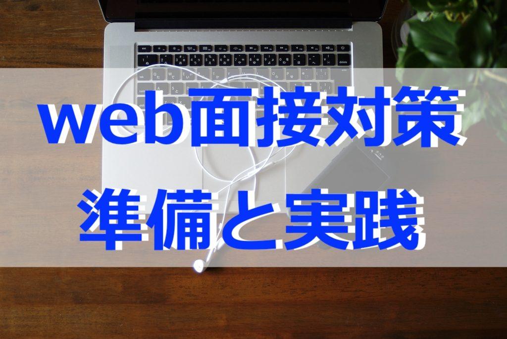 【web面接対策】コロナに負けるな!就活生に見て欲しいweb面接の準備と注意点